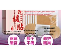 Согревающий термопластырь из полыни для женщин