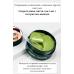 Многофункциональные гидрогелевые патчи ZoZu с экстрактом авокадо и маслом ши
