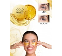 NJ Увлажняющие гидрогелевые патчи с частицами золота для области вокруг глаз, 60шт