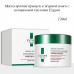 Гель-маска для лица с салициловой кислотой EXGYAN, 120мл