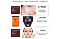 DSIUAN Детокс-комплекс для увлажнения и омоложения кожи лица, пенка+маска+сыворотка