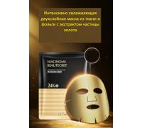 Двухслойная омолаживающая и восстанавливающая маска из ткани и золотой фольги Venzen
