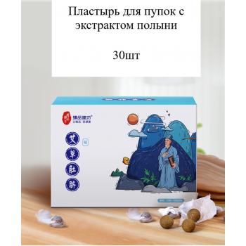 Пластырь для пупка с экстрактом полыни,30 шт