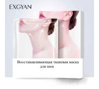 Восстанавливающая лифтинг маска для шеи EXGYAN