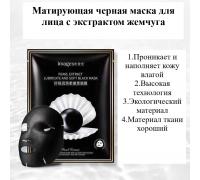 Матирующая черная маска для лица с эктрактом жемчуга Images