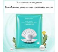 Расслабляющая маска для лица с экстрактом жемчуга Images