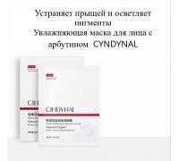 Устраняющая прыщи, осветляющая маска для лица с арбутином CiNDYNAL