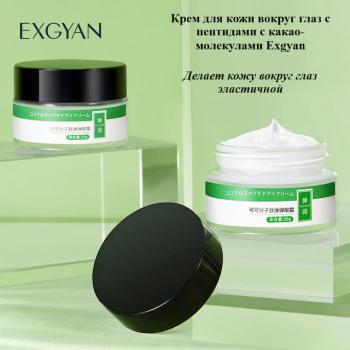 Лифтинг-крем для кожи вокруг глаз с пептидами EXGYAN, 20гр