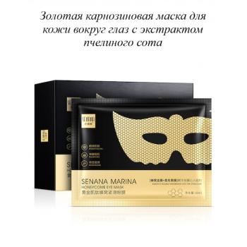 Многофункциональная корнозиновая маска для кожи вокруг глаз Senana Marina