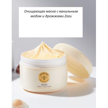Очищающая маска для лица с медом ZOZU, 100гр.