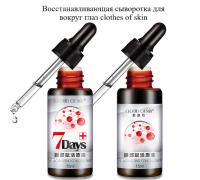 Восстанавливающая сыворотка для кожи вокруг глаз Clothes Of Skin 7 Days