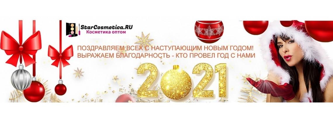Поздравляем всех с наступающим новым годом!