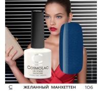 Гель-лак Cosmolac - Желанный Манхеттен #106