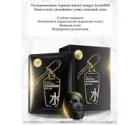 Увлажняющая черная тканевая маска Images Beautiful Black Mask